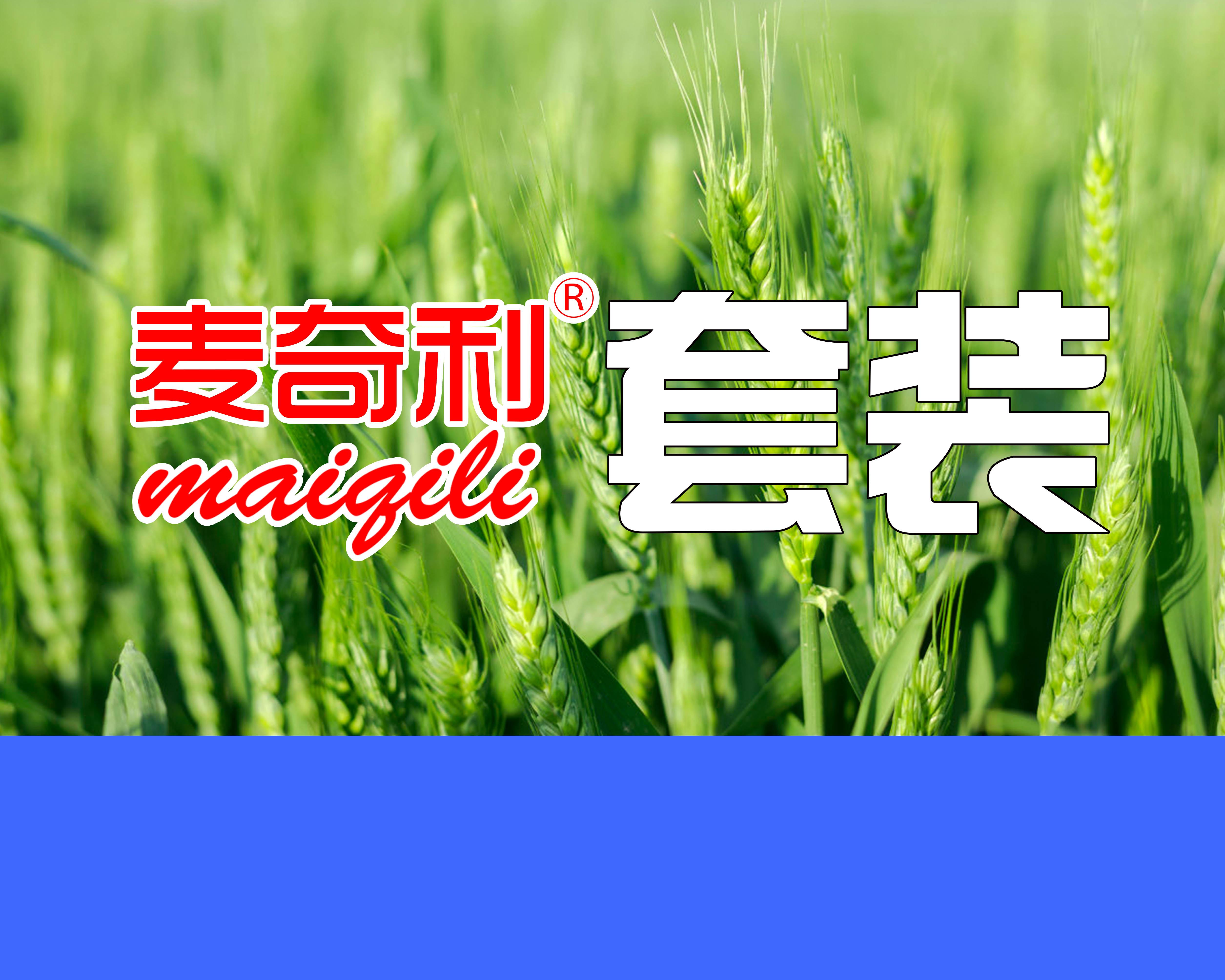 麦奇利套装 —— 小麦丰收的保障